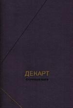 Сочинения в 2 тт., том 1-й (ФН)