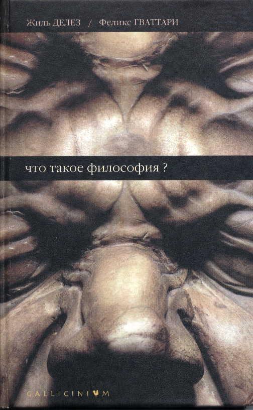 Что такое философия. 1999
