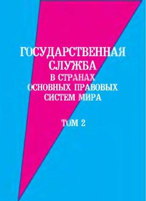 Государственная служба в странах основных правовых систем мира (2005): Нормативные акты