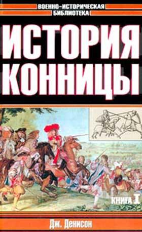 История конницы. 2 тт.