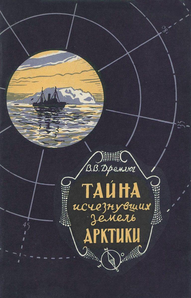 Тайна исчезнувших земель Арктики