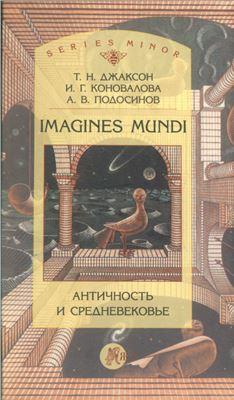 IMAGINES MUNDI: античность и средневековье