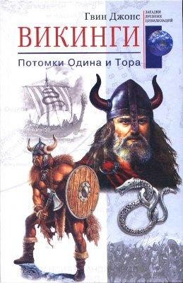 Викинги. Потомки Одина и Тора \2004