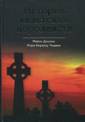 История кельтских королевств