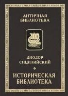 Историческая библиотека. Книги VIII-Х. Архаическая Греция. Рим эпохи царей