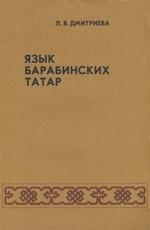 Язык барабинских татар (материалы и исследования)