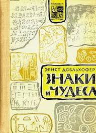 Знаки и чудеса. Рассказы о том, как были дешифрованы забытые письмена и языки