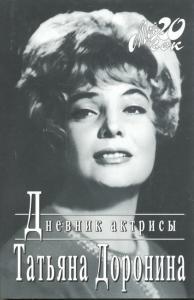 Дневник актрисы \Мой 20 век\