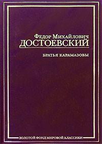Братья Карамазовы. \ЗФМК