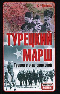 Турецкий марш. Турция в огне сражений