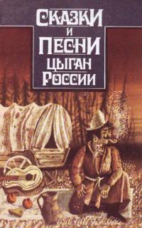Сказки цыган России