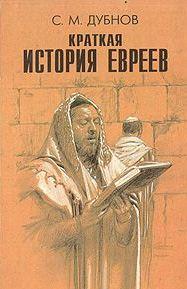 Краткая история евреев \1997