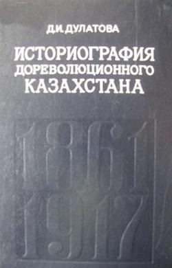 Историография дореволюционного Казахстана (1861-1917)