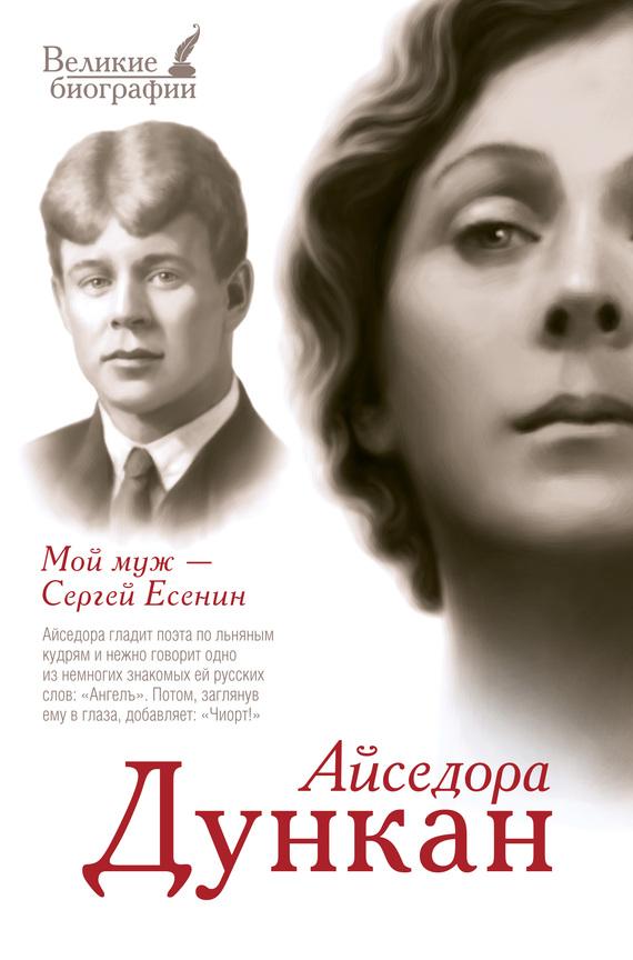 Мой муж Сергей Есенин. Моя жизнь