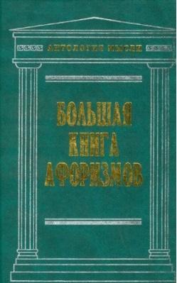 Большая книга афоризмов \Антология мысли