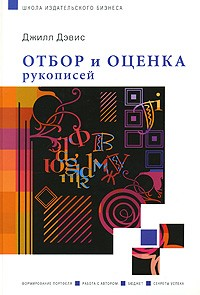 Отбор и оценка рукописей