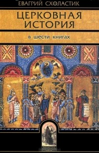 Церковная история в шести книгах (Абышко)