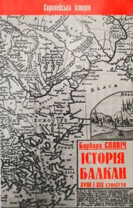 Історія Балкан 18-19 ст.