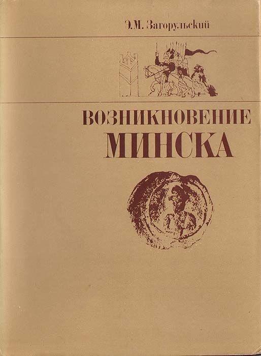 Возникновение Минска