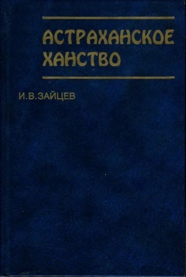 Астраханское ханство.