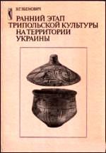 Ранний этап Трипольской культуры на территории Украины