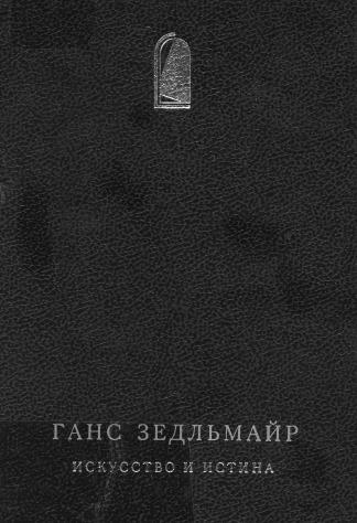 Искусство и истина: Теория и метод истории искусства / Пер. с нем. Ю.Н. Попова. Послесловие В.В.Бибихина