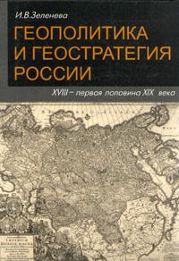 Геополитика и геостратегия России XVIII -первая половина XIX века.2-е издание.