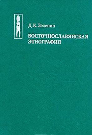 Восточно-славянская этнография