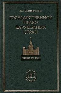 Государственное право зарубежных стран Восточной Европы и Азии