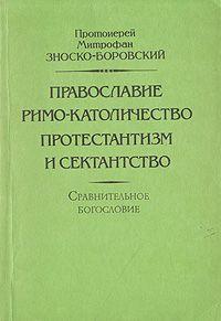 Православие. Римо-католичесвто. Протестантизм и сектанство. Сравнительное богословие