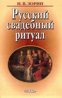 Русский свадебный ритуал
