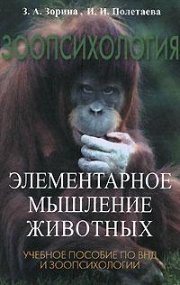 Зоопсихология. Элементарное мышление животных: Учебное пособие