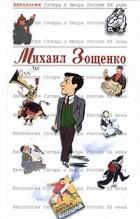 Зощенко М. \Антология сатиры и юмора России ХХ века. Т.39
