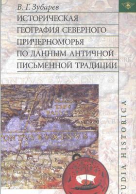 Историческая география Северного Причерноморья по данным античной письменной традиции.
