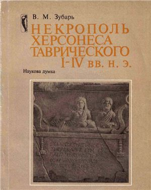 Некрополь Херсонеса Таврического 1-4 вв. н.э.
