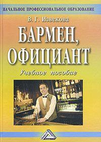 Бармен, официант (учебное пособие)