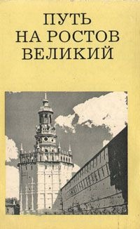 Путь на Ростов Великий (От Москвы до Александрова0