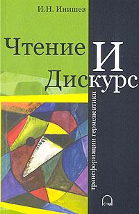 Чтение и дискурс:трансформации герменевтики.