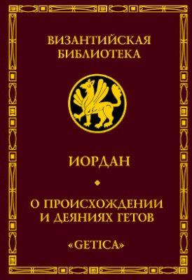 О происхождении и деяниях гетов. Getica