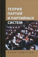 Теория партий и партийных систем. Хрестоматия.