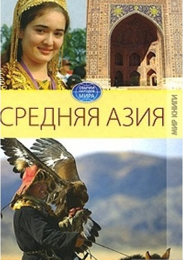 Средняя Азия. \Обычаи народов мира