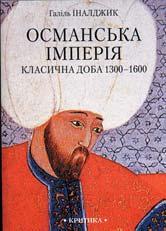 Османська імперія. Класична доба. 1300-1600.