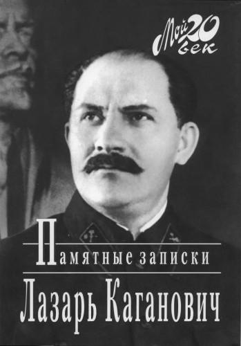 Памятные записки \Мой ХХ век
