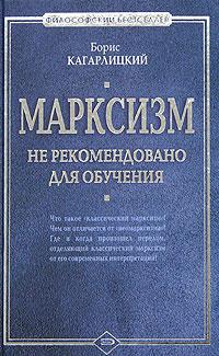 Марксизм: не рекомендованно для обучения