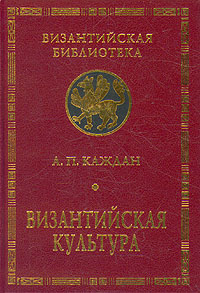 Византийская культура (X-XII вв)  (ВБ)