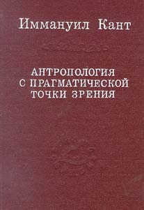 Антропология с прагматической точки зрения (СоС)