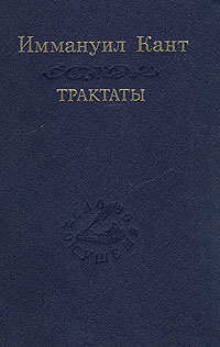 Трактаты (СоС)