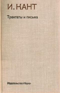 Трактаты и письма
