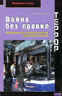 Террор. Война без правил. Израильско-палестинское противостояние