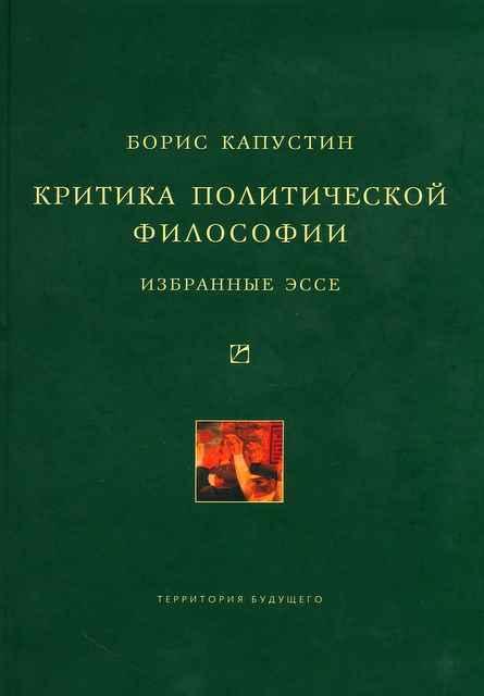 Критика политической философии: Избранные эссе.